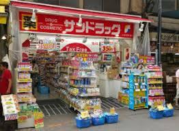 サンドラッグ 上野アメ横しのばず口店の画像