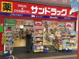 サンドラッグ 上野アメ横しのばず口店の画像2