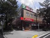 サンドラッグ 王子桜田通り店