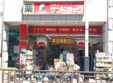 サンドラッグ竹の塚店