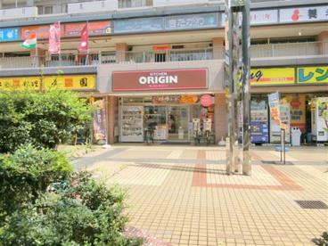 オリジン弁当 西大井店の画像1