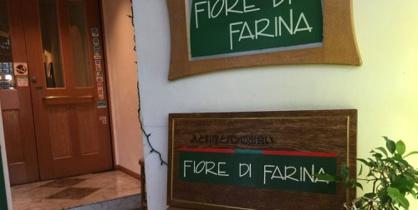 フィオーレ・ディ・ファリーナの画像1