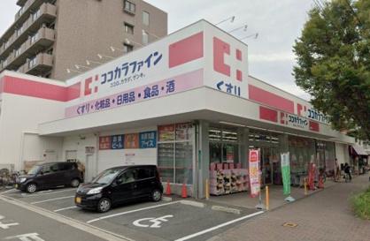ココカラファイン長原東店の画像1