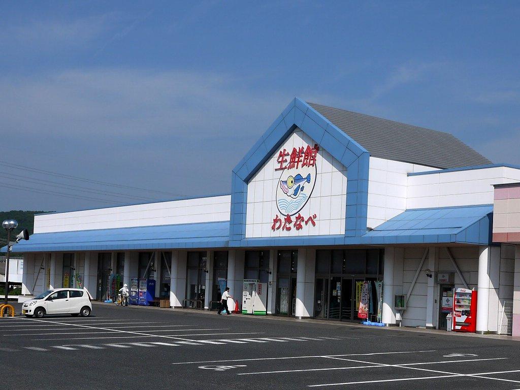 (株)わたなべ生鮮館 泉田店の画像