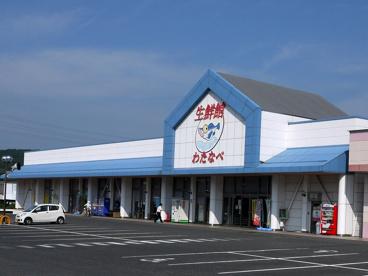 (株)わたなべ生鮮館 下中野店の画像1