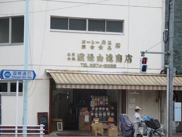 渡邉由造商店の画像1