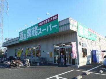業務スーパー南加瀬店の画像1