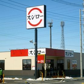 スシロー 三郷彦糸店の画像1