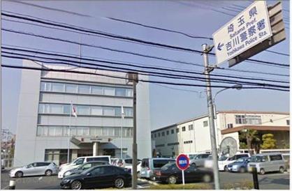 吉川警察署の画像1