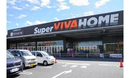 スーパービバホーム三郷店の画像1