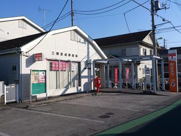 三郷彦成郵便局の画像1