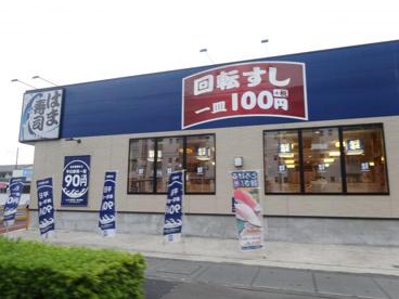 はま寿司 新三郷店の画像1