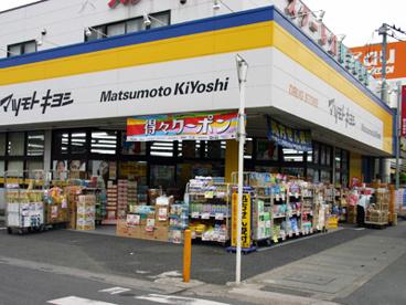 ドラッグストア マツモトキヨシ 新三郷店の画像1