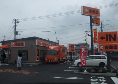 吉野家 三郷上彦名店の画像1