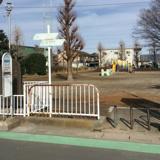 花和田公園