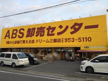 ABS卸売センター 三郷店の画像1