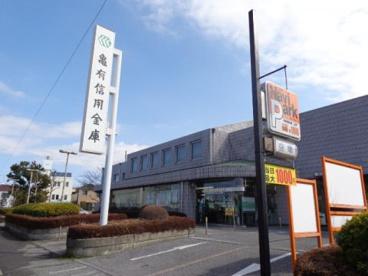 亀有信用金庫 早稲田支店の画像1