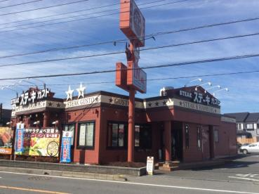 ステーキガスト 三郷谷口店の画像1
