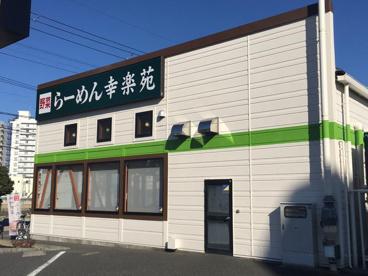 幸楽苑 三郷店の画像1