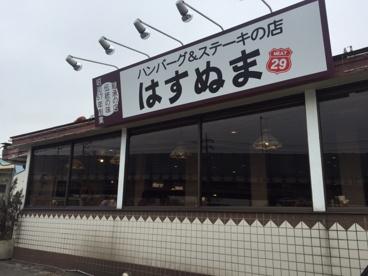 ハンバーグ&ステーキの店はすぬま三郷店の画像1
