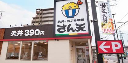 天丼・天ぷら本舗 さん天 三郷店の画像1
