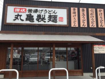 丸亀製麺 三郷店の画像1