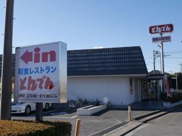 和食レストランとんでん三郷店の画像1
