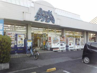 竹島書店三郷店の画像1