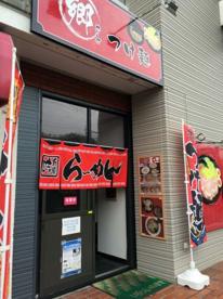 つけ麺 郷の画像1