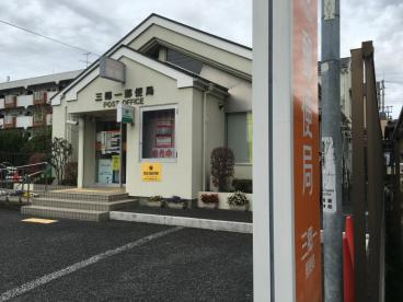 三郷一郵便局の画像1