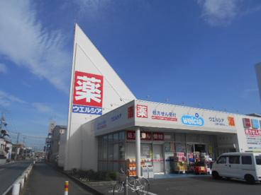 ウエルシア三郷早稲田店の画像1
