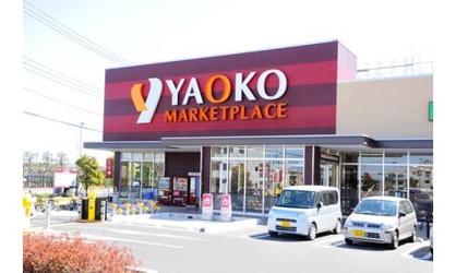 ヤオコー 三郷中央店の画像1