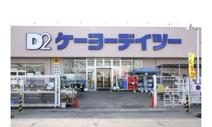 ケーヨーデイツー・三郷鷹野店