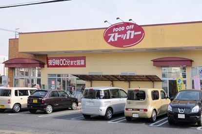 カスミ フードオフ・ストッカー三郷店の画像1