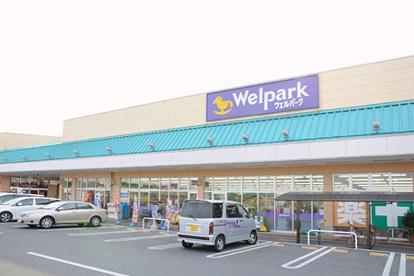 ウェルパーク薬店三郷戸ヶ崎店の画像1