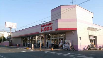 ファッションセンターしまむら戸ヶ崎店の画像1