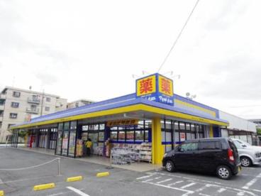 ドラッグストア マツモトキヨシ 三郷早稲田店の画像1