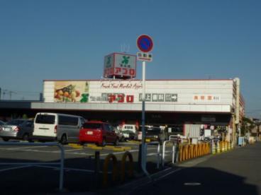 食品館アプロ 堺水池店の画像1