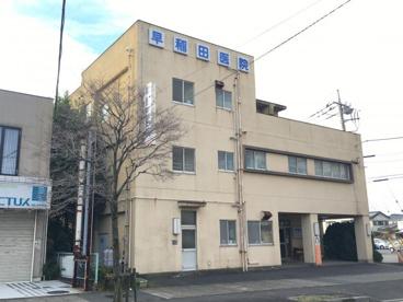 稲仁会早稲田医院の画像1