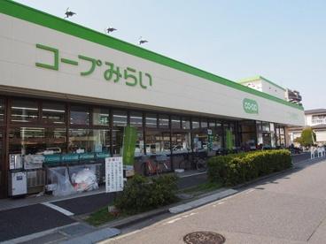 コープみらい コープ早稲田店の画像1