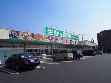 業務スーパー・三郷店の画像1