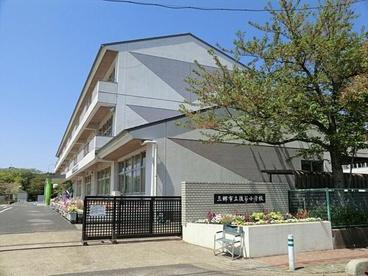 三郷市立後谷小学校の画像1