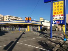 マツモトキヨシ 早稲田団地店の画像1