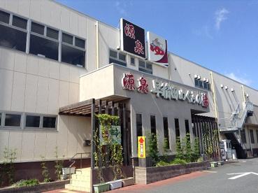 早稲田天然温泉 めぐみの湯の画像1