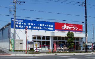 ジェーソン 三郷店の画像1
