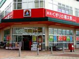 くすりの福太郎三郷中央店