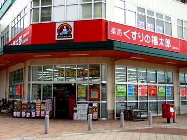くすりの福太郎三郷中央店の画像1