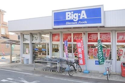 ビッグ・エー戸ヶ崎店の画像1