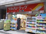 ツルハドラッグ神田神保町店