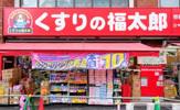 くすりの福太郎日暮里駅前店